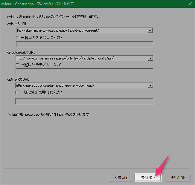 latex-install-windows-10-2016-04-abtexinst-3-programs-install-settings-next