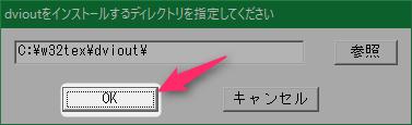latex-install-windows-10-2016-04-abtexinst-dviout-setup-ok
