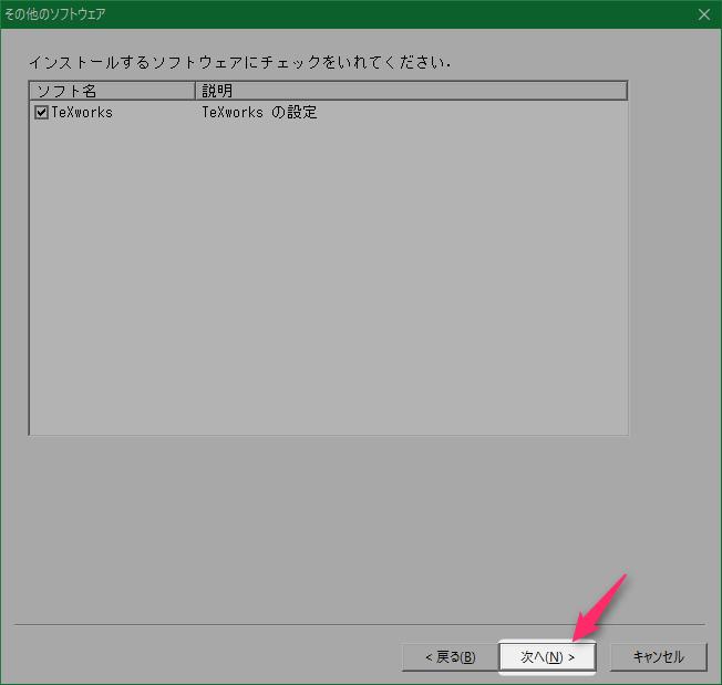 latex-install-windows-10-2016-04-abtexinst-file-lists-02-next