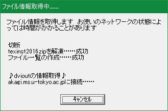 latex-install-windows-10-2016-04-abtexinst-loading-file-lists