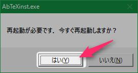 latex-install-windows-10-2016-04-abtexinst-reboot