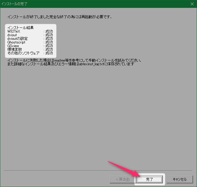 latex-install-windows-10-2016-04-abtexinst-result