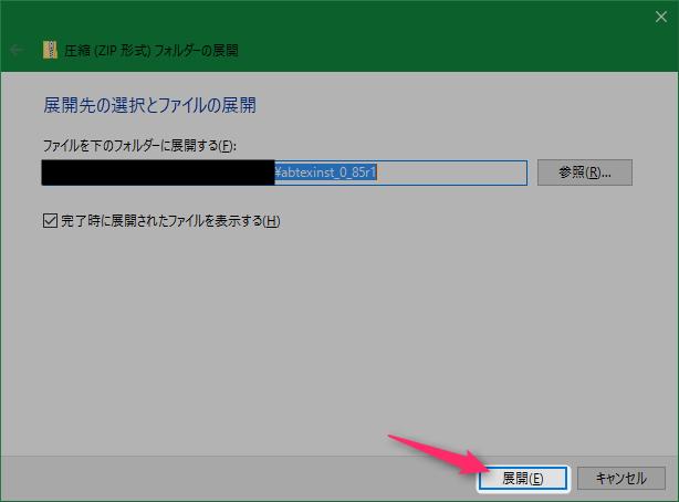 latex ダウンロード windows10