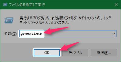 latex-install-windows-10-2016-04-start-gsview