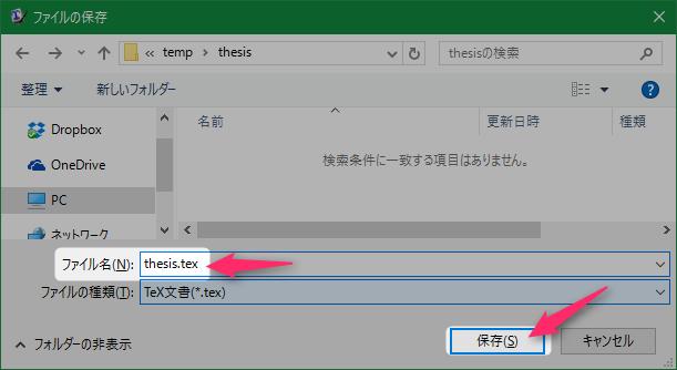 latex-install-windows-10-2016-04-texworks-save-tex-file-dialog