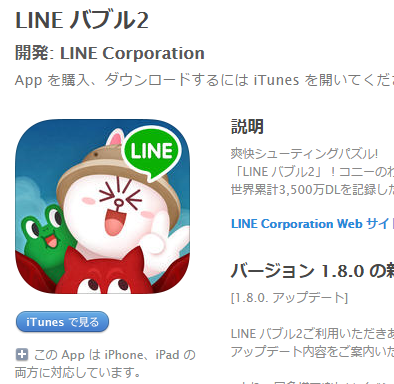 line-bubble-2-update-1-8-0-failure