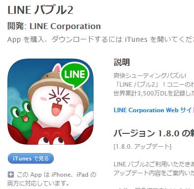 line-bubble-2-update-1-8-0-failure