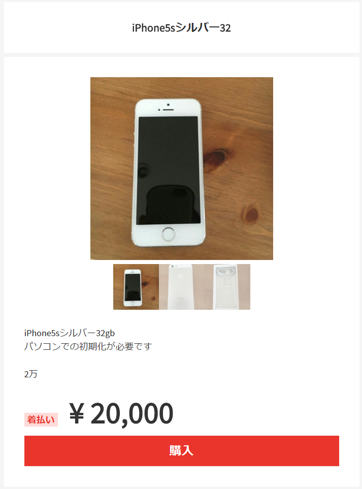 mercari-buying-and-selling-iphone-iphone-5s-sl-32