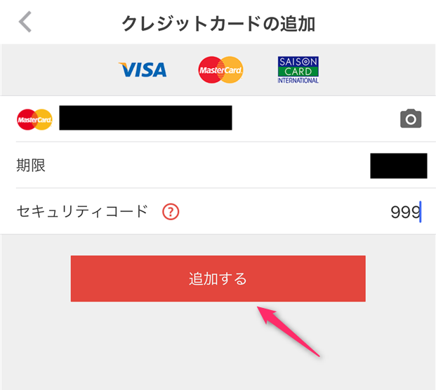 mercari-how-to-buy-input-credit-card