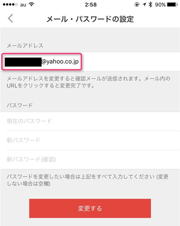 mercari-kisyuhenkou-check-email