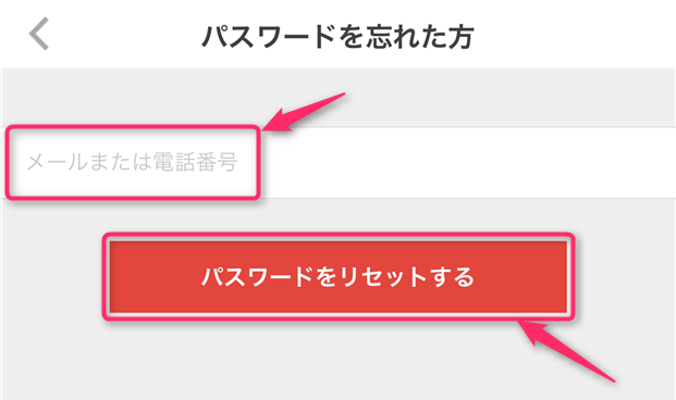 mercari-kisyuhenkou-do-reset-password