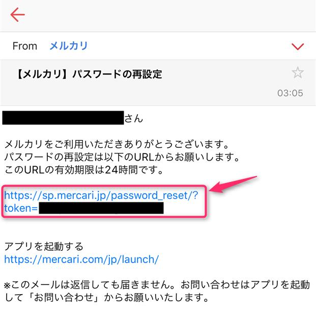 mercari-kisyuhenkou-open-reset-url