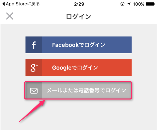 mercari-kisyuhenkou-tap-email-button