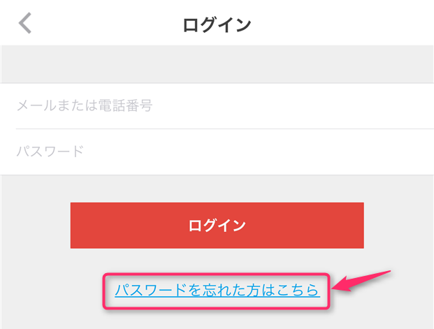 mercari-kisyuhenkou-tap-forget-password