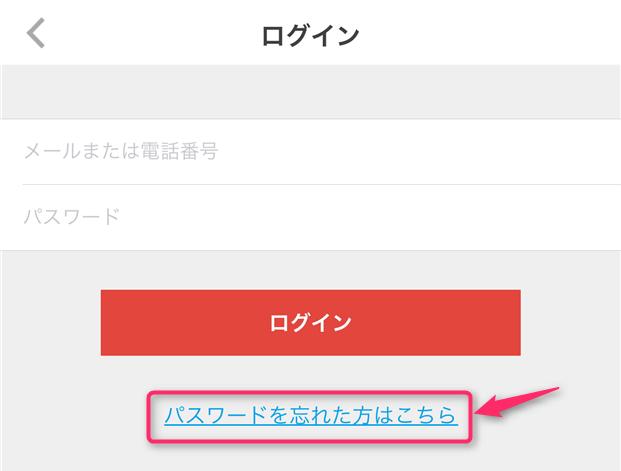 mercari-kisyuhenkou-tap-forget-password