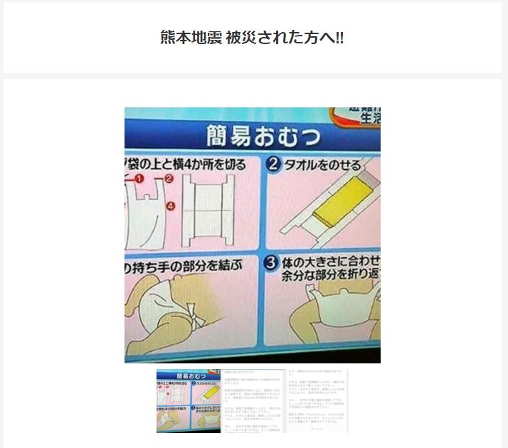 mercari-kumamoto-jishin-omutsu
