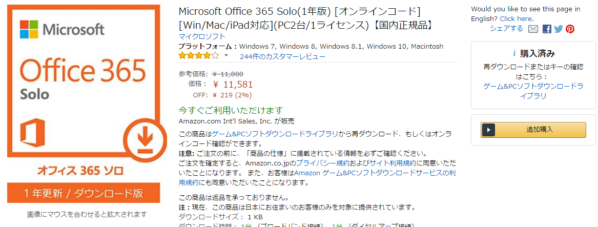 microsoft-office-subscription-expired-error-amazon
