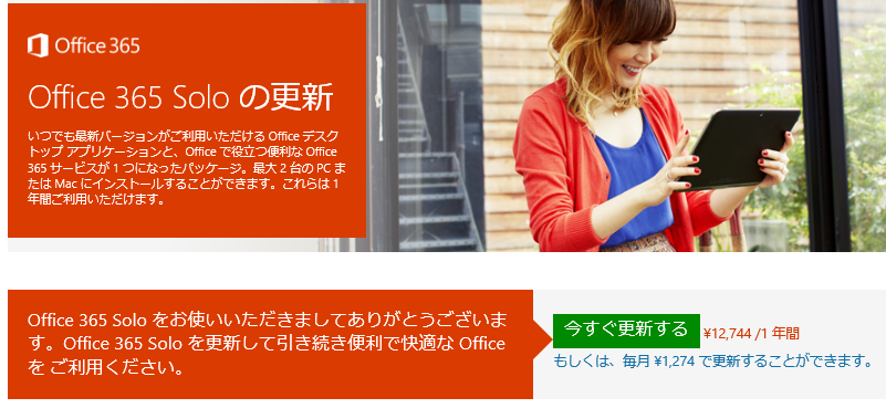 microsoft-office-subscription-expired-error-official