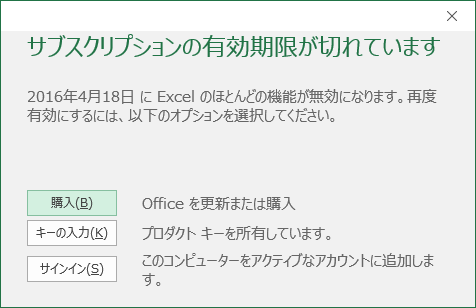 microsoft-office-subscription-expired-error