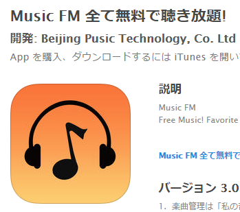 music-fm-logo