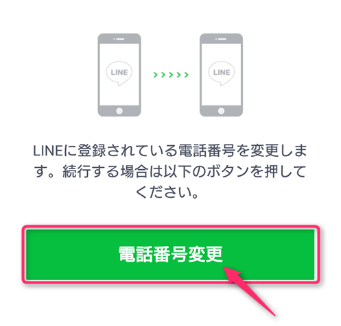 naver-line-change-phone-number