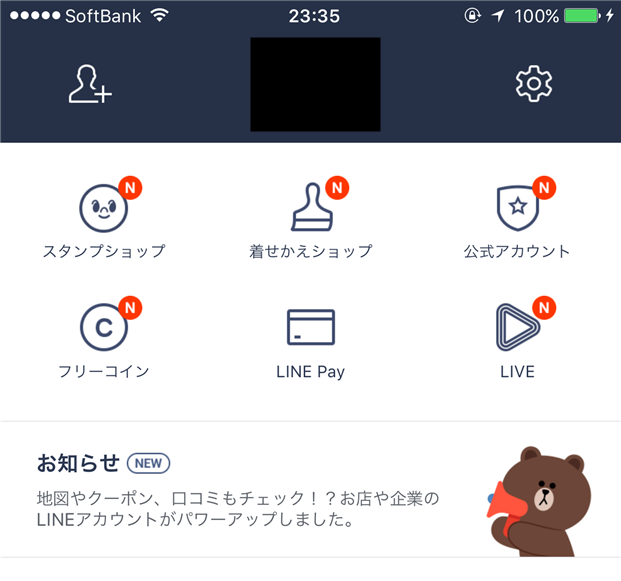 naver-line-free-coin-deleted