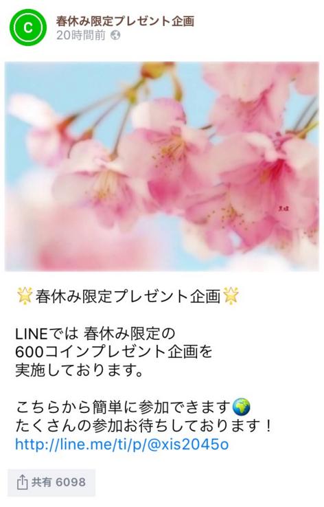 naver-line-line-at-spam-haruyasumi-present-kikaku