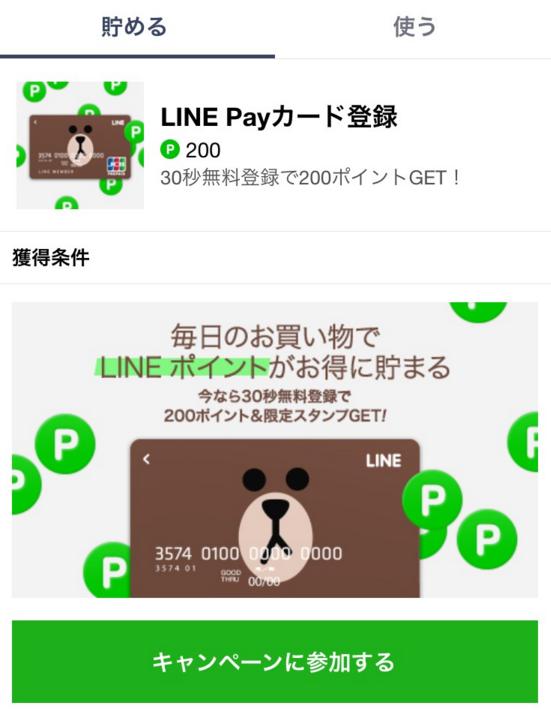 naver-line-line-pay-register-campaign