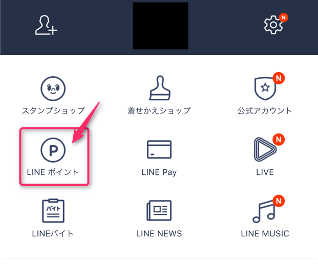 naver-line-line-point-buy-stamp-open-line-point