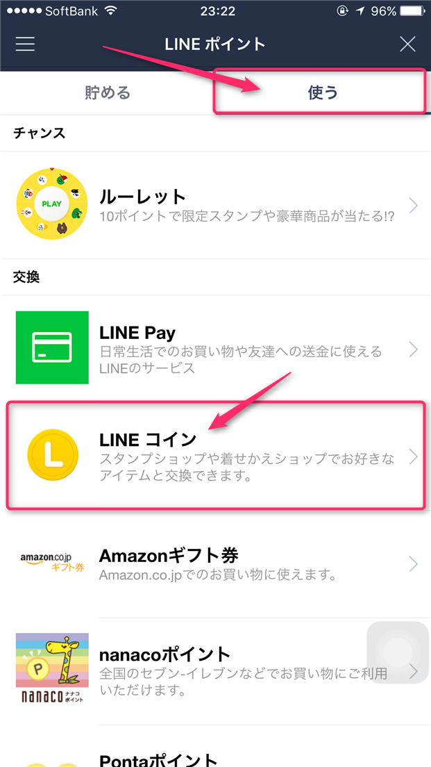 naver-line-line-point-buy-stamp-select-line-coin