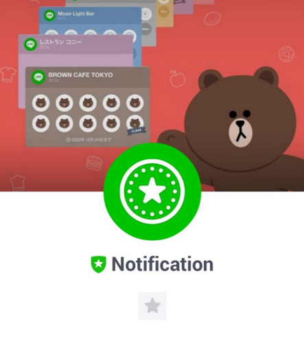 naver-line-shop-card-notification-account
