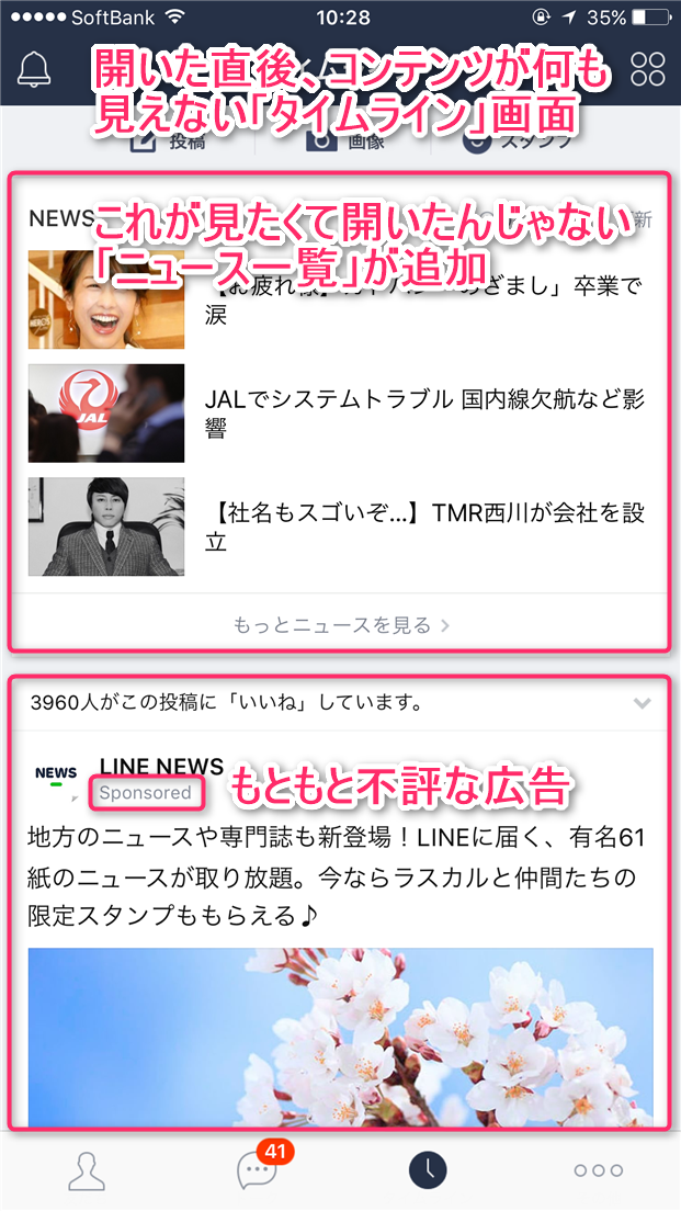 naver-line-timeline-news-users-screen-sample
