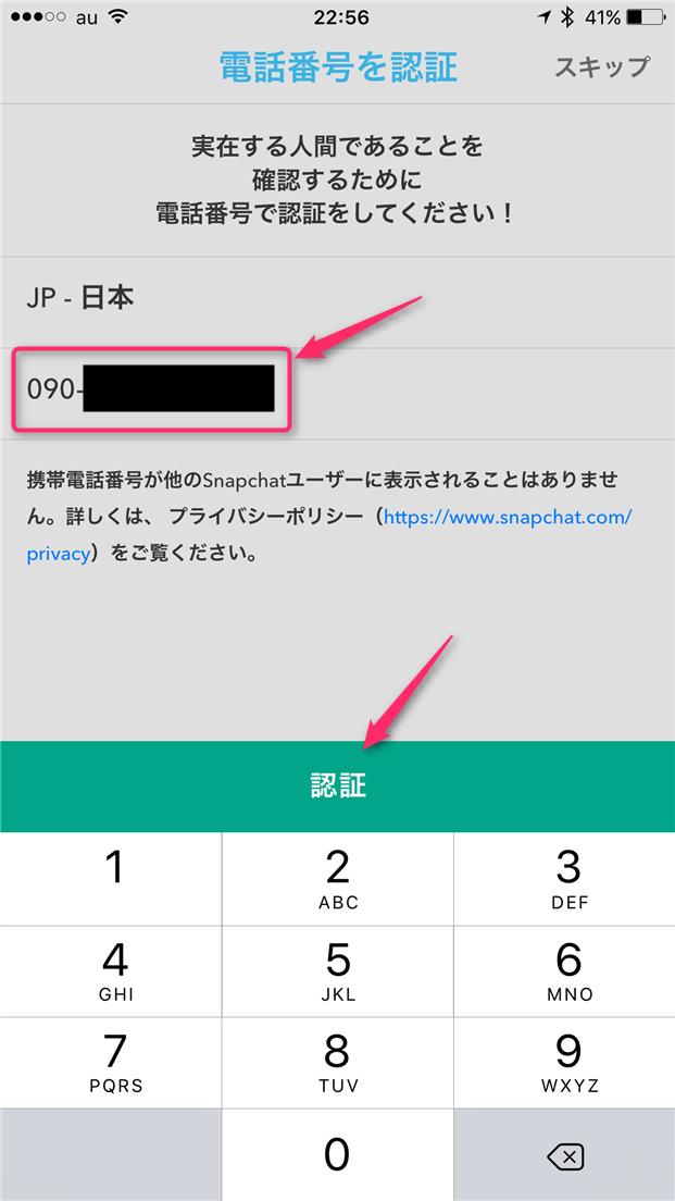 snapchat-register-phone-number