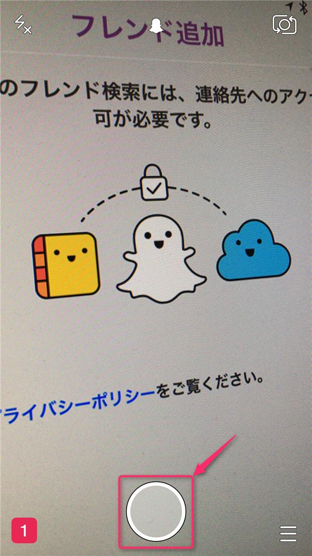 snapchat-register-tap-shutter