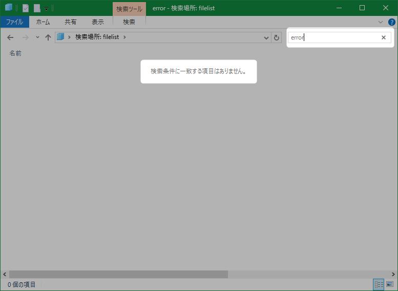 windows-10-file-text-search-no-files