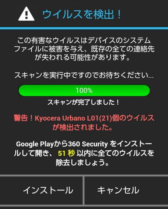 android-virus-detected-page