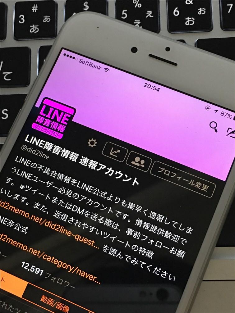 iphone-change-color-twitter-line-twitter-screen