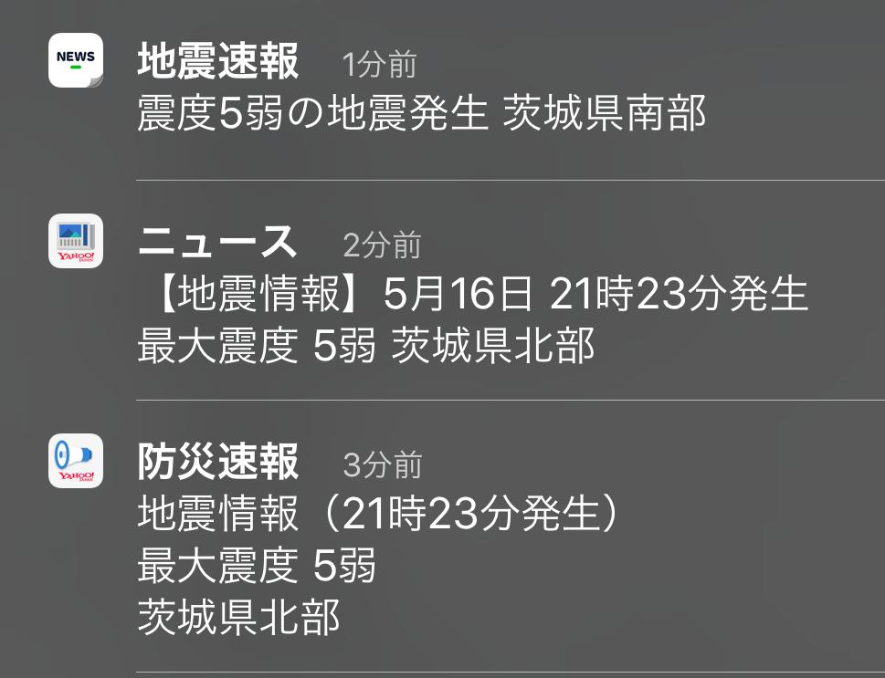 jishin-2016-05-17-rumor-ibaraki-2016-05-16-notification
