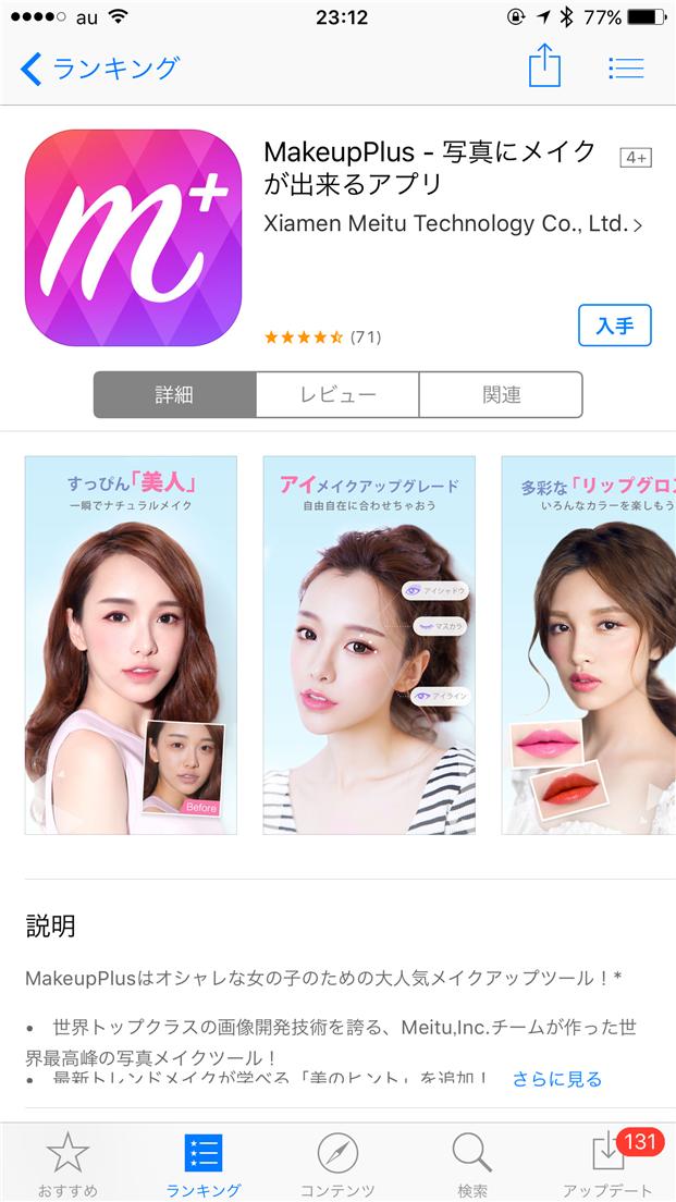 makeup-plus-app-store