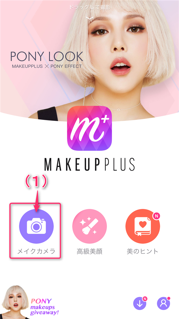 makeup-plus-usage-tap-01