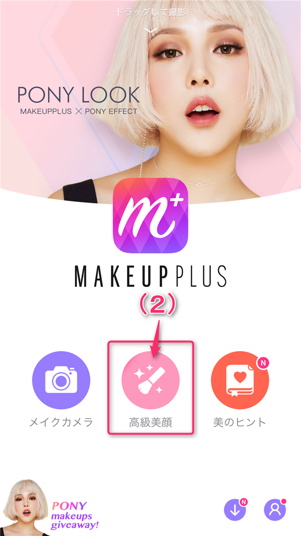makeup-plus-usage-tap-02