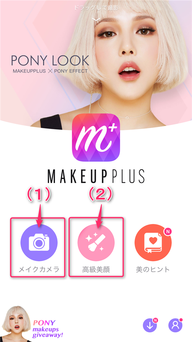makeup-plus-usage-two