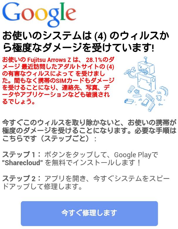 malicious-web-page-otsukaino-system-imasugushuuri