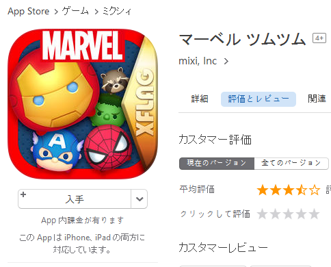 marvel-tsumtsum-update-data-lost-1-2-0
