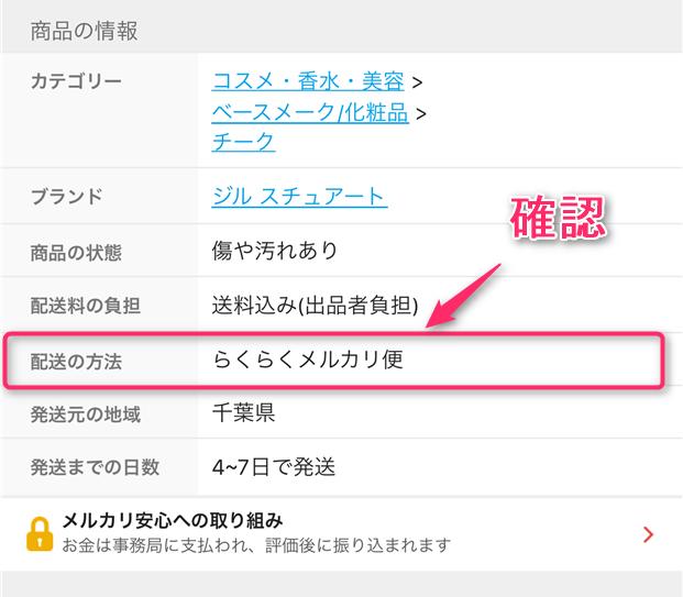 mercari-jyuusho-shirarezu-torihiki-buy-mercari-bin-items
