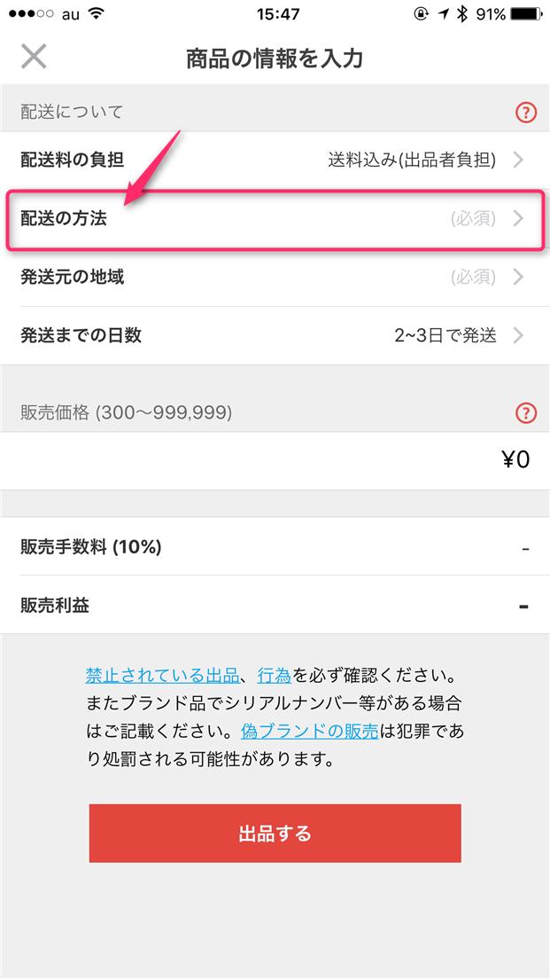 mercari-jyuusho-shirarezu-torihiki-select-send-method