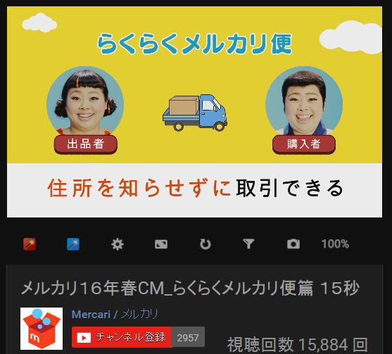 mercari-jyuusho-shirarezu-torihiki