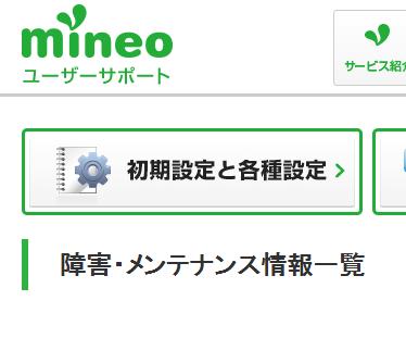 mineo-failure-2016-05-01
