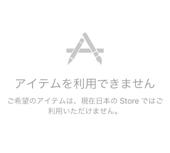 music-fm-app-store-unavailable