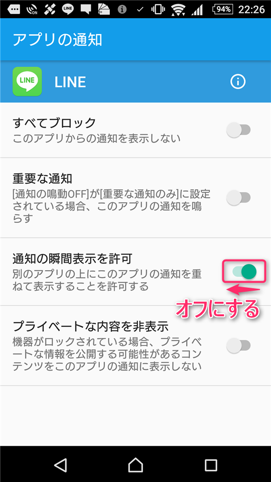 naver-line-hide-new-notification-turn-off
